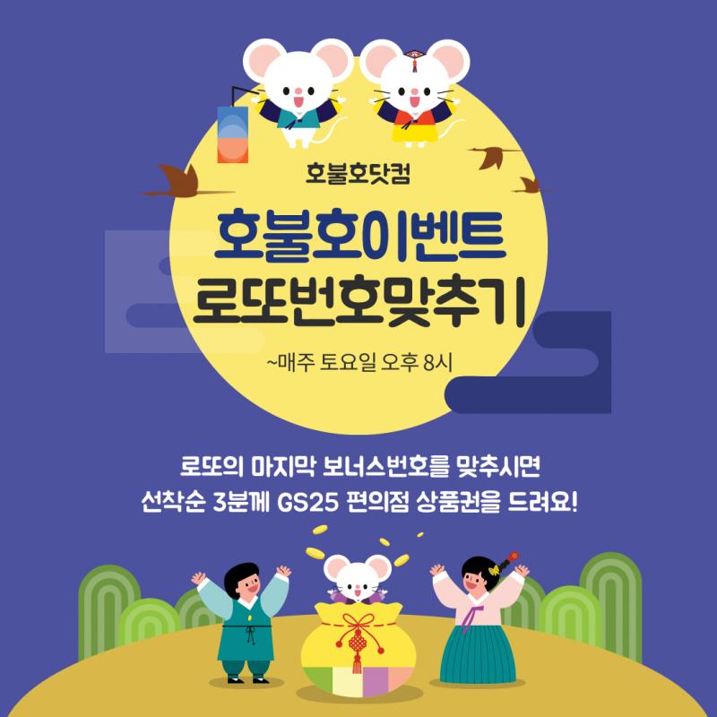 호불호닷컴 호불호이벤트.png