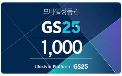 GS25 모바일상품권.jpg