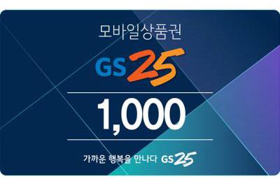 GS25 모바일상품권 1000원권.JPG