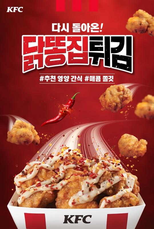 KFC 닭똥집튀김.jpg
