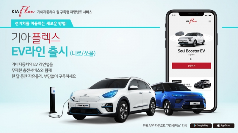 기아자동차 전기차 구독 서비스 기아플렉스(KIAFLEX) EV라인.jpg