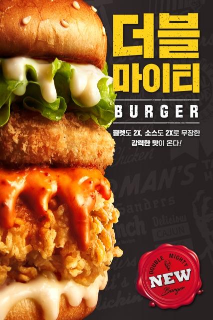 KFC 더블마이티버거.jpg