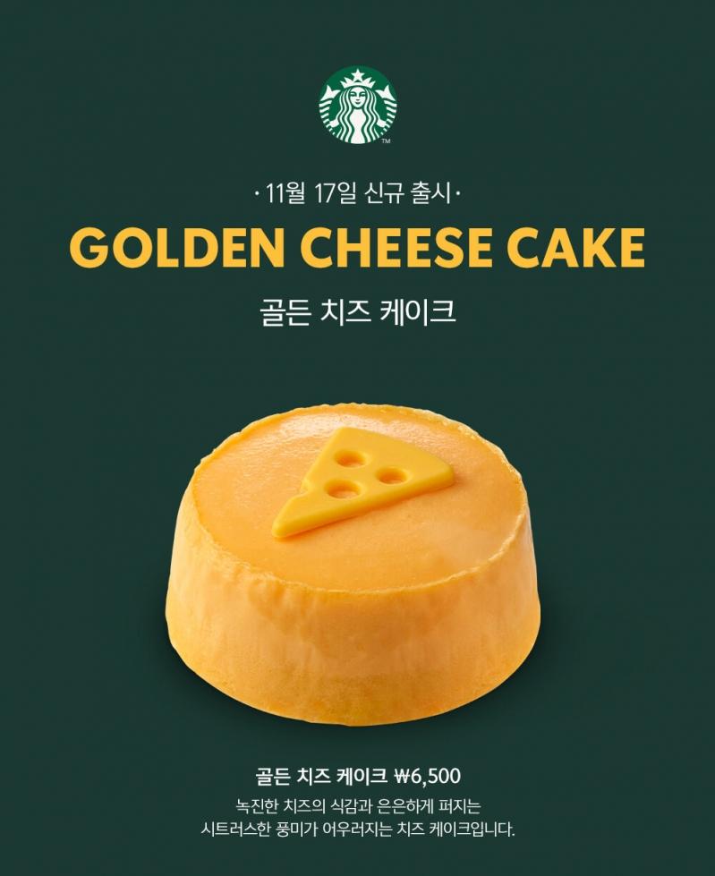 스타벅스 골든 치즈 케이크.jpg