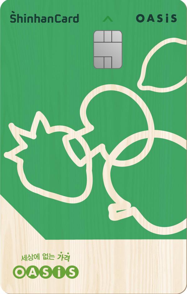 오아시스 신한카드.jpg