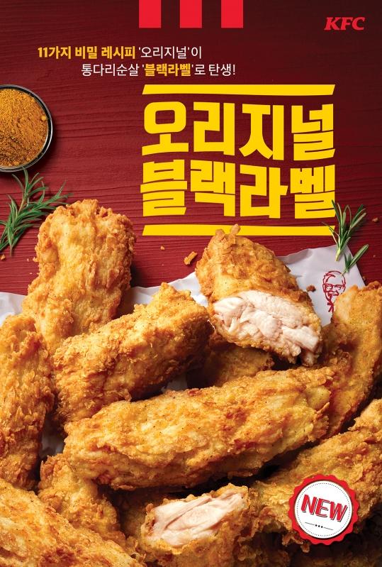 KFC 오리지널블랙라벨치킨.jpg
