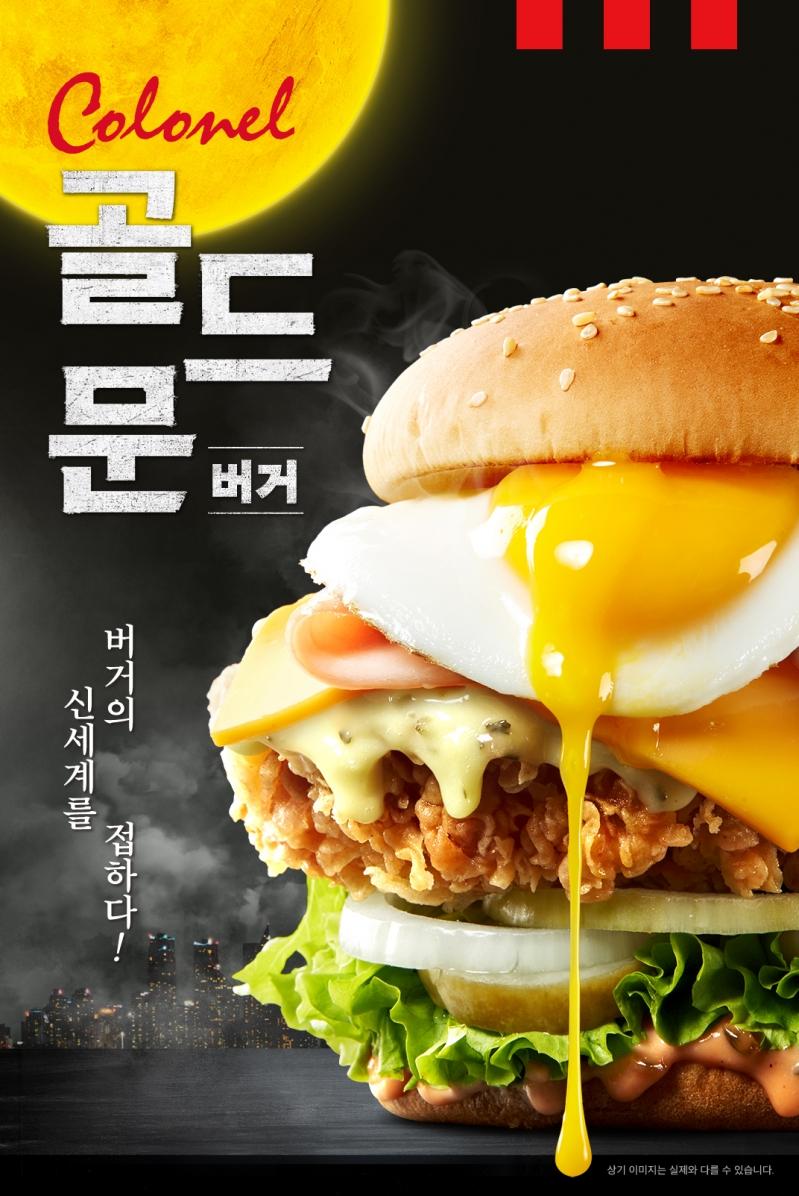 KFC 커넬골드문버거.jpg