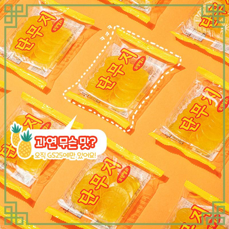 롯데제과 단무지 모양 젤리.jpg