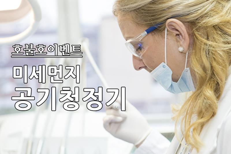[호불호닷컴] 미세먼지 공기청정기.jpg