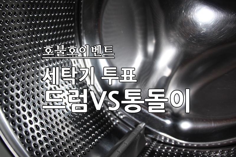 [호불호닷컴] 드럼세탁기VS통돌이세탁기.jpg