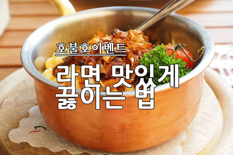 [호불호닷컴] 라면 맛있게 끓이는 법.JPG