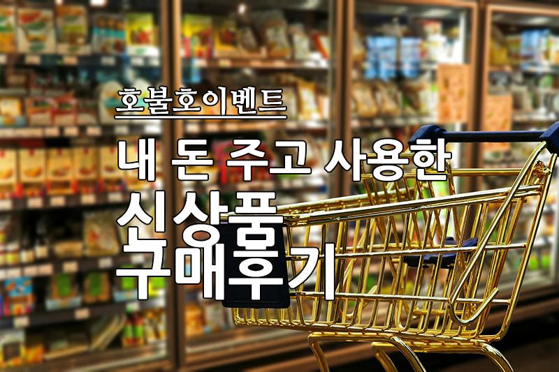 [호불호닷컴] 신상품 구매후기.jpg