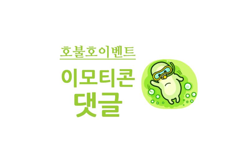 [호불호닷컴] 이모티콘 댓글.png