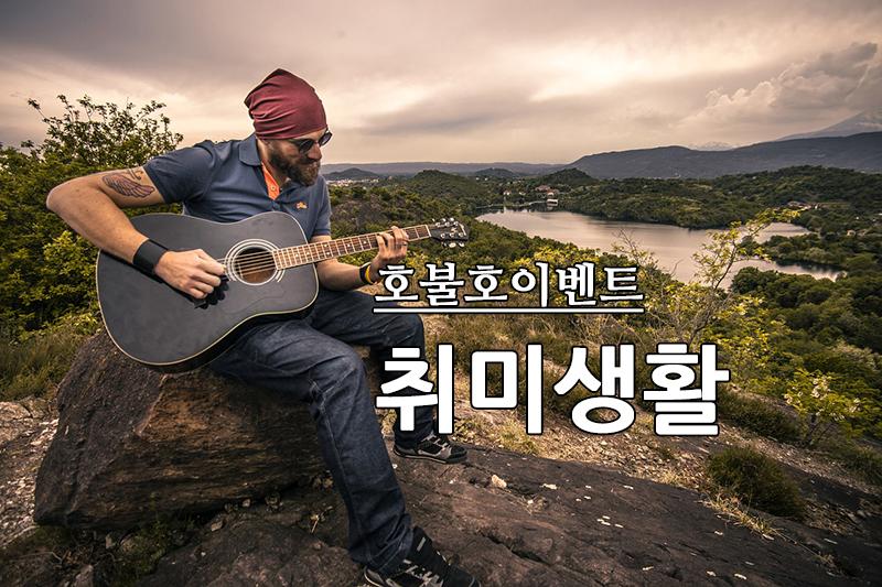 [호불호닷컴] 취미 생활.JPG