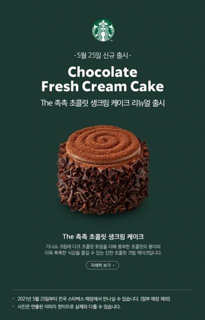 스타벅스 더 촉촉 초콜릿 생크림 케이크.jpg